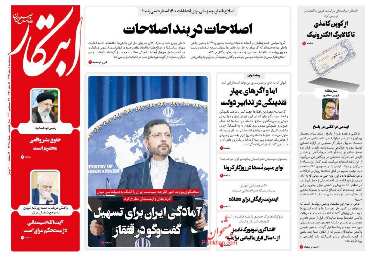 عناوین اخبار روزنامه ابتکار در روز سهشنبه ۸ مهر