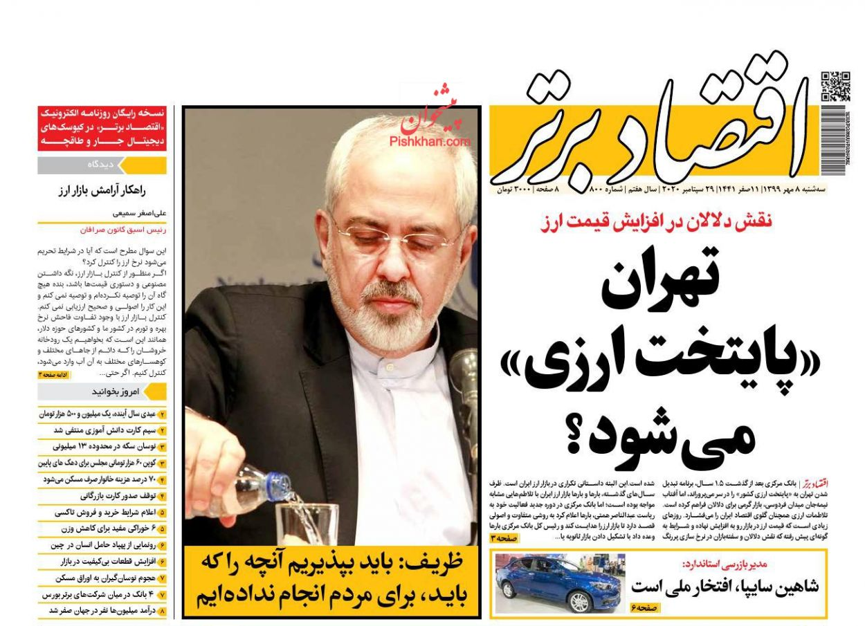 عناوین اخبار روزنامه اقتصاد برتر در روز سهشنبه ۸ مهر