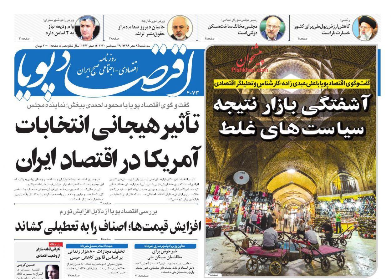 عناوین اخبار روزنامه اقتصاد پویا در روز سهشنبه ۸ مهر