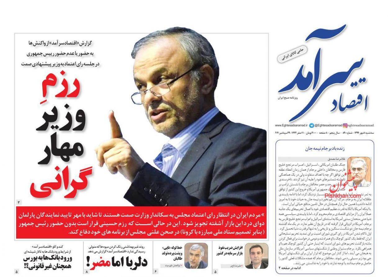 عناوین اخبار روزنامه اقتصاد سرآمد در روز سهشنبه ۸ مهر