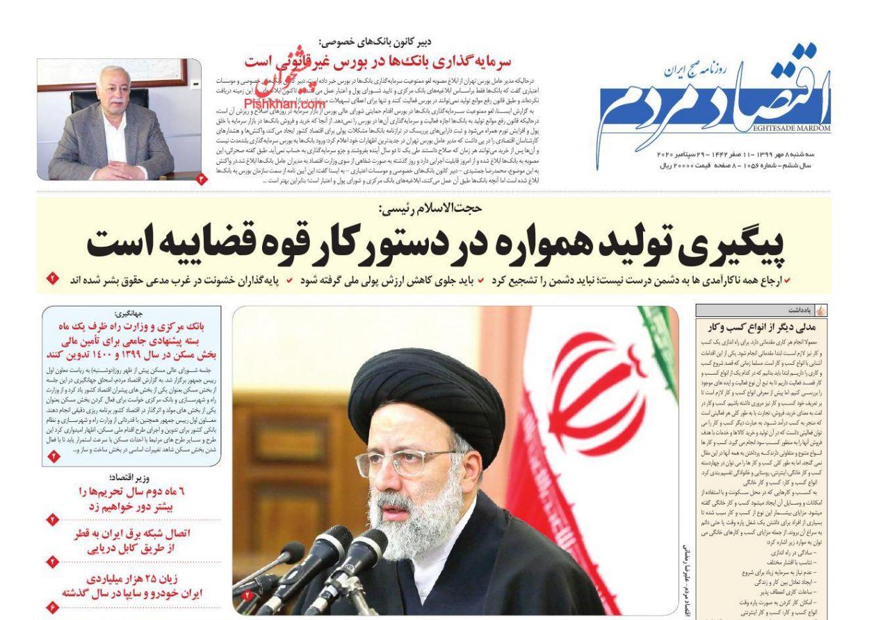 عناوین اخبار روزنامه اقتصاد مردم در روز سهشنبه ۸ مهر