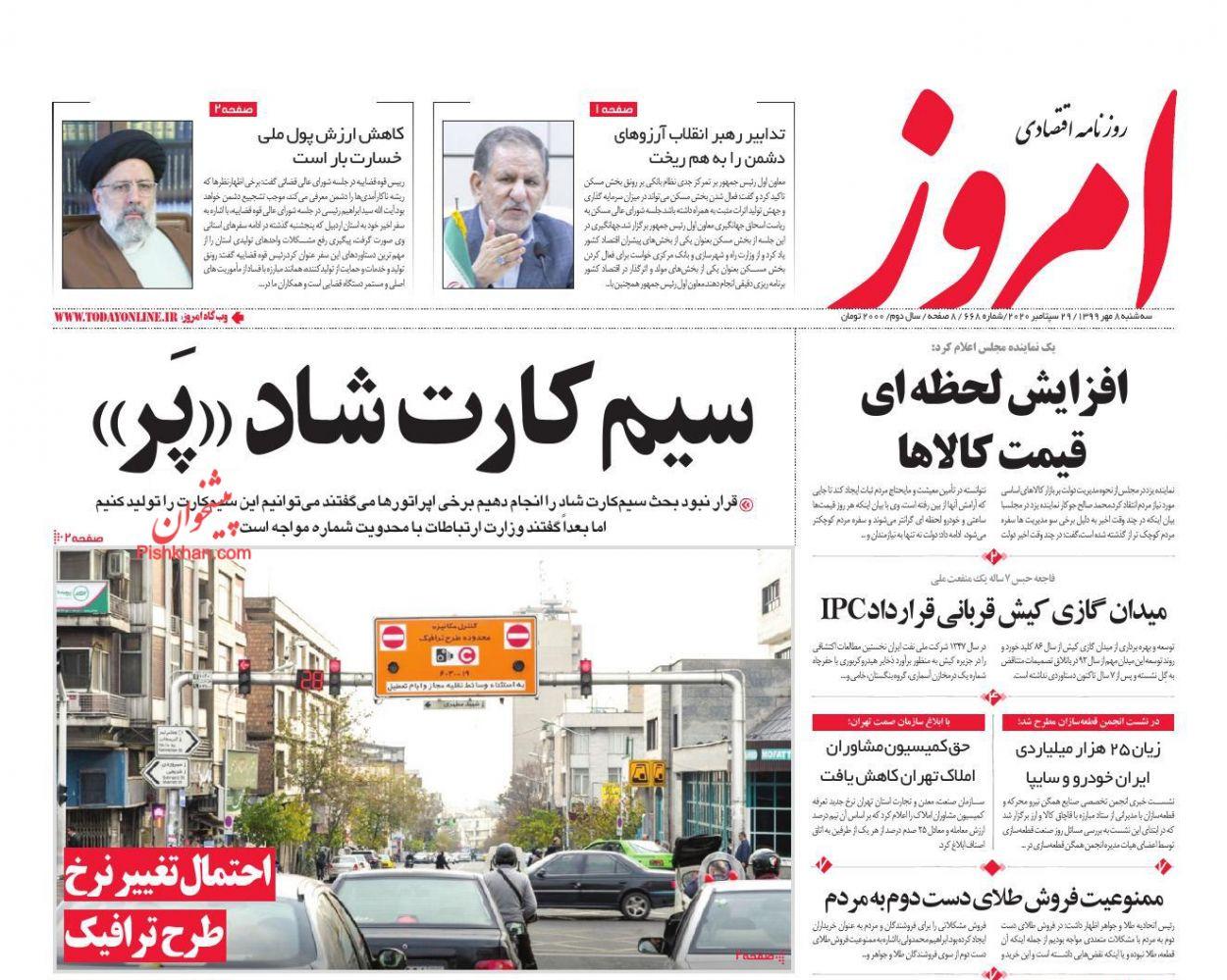 عناوین اخبار روزنامه امروز در روز سهشنبه ۸ مهر