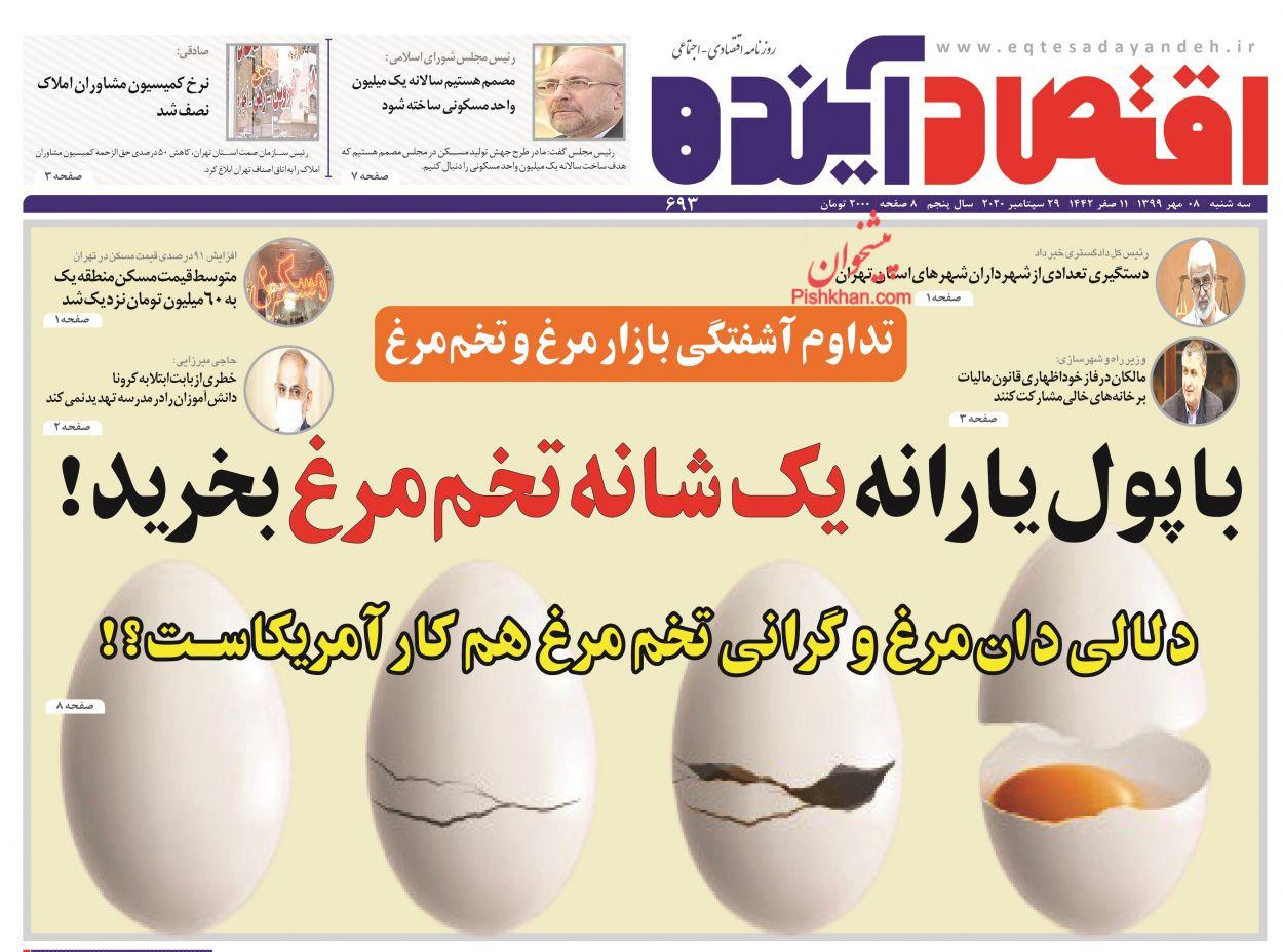 عناوین اخبار روزنامه اقتصاد آینده در روز سهشنبه ۸ مهر