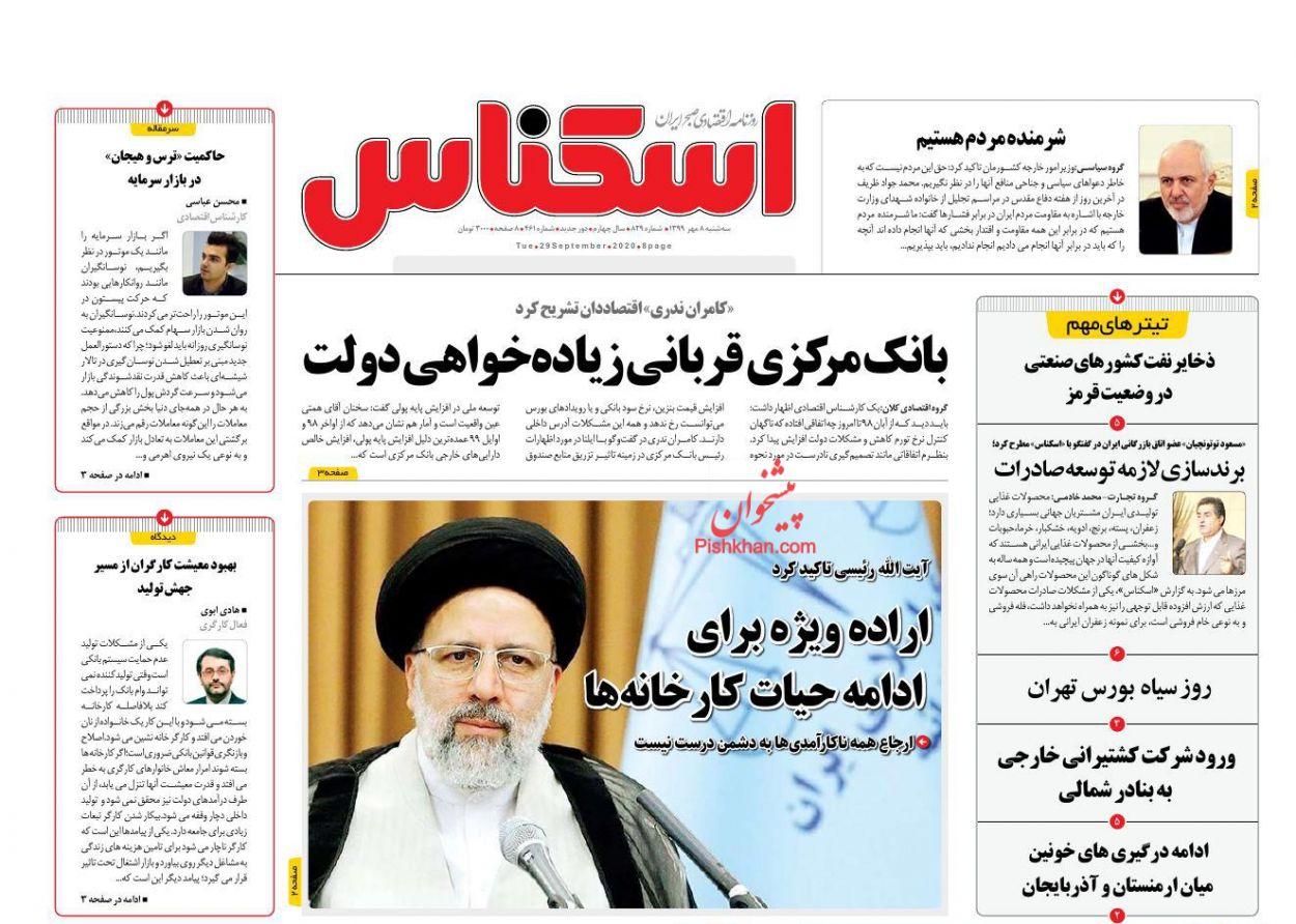 عناوین اخبار روزنامه اسکناس در روز سهشنبه ۸ مهر