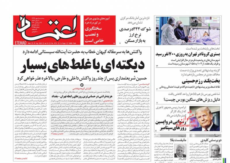عناوین اخبار روزنامه اعتماد در روز سهشنبه ۸ مهر