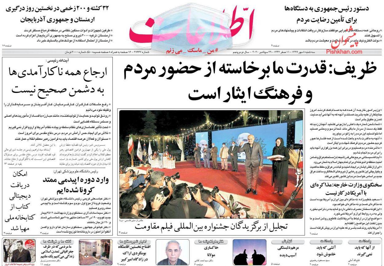 عناوین اخبار روزنامه اطلاعات در روز سهشنبه ۸ مهر