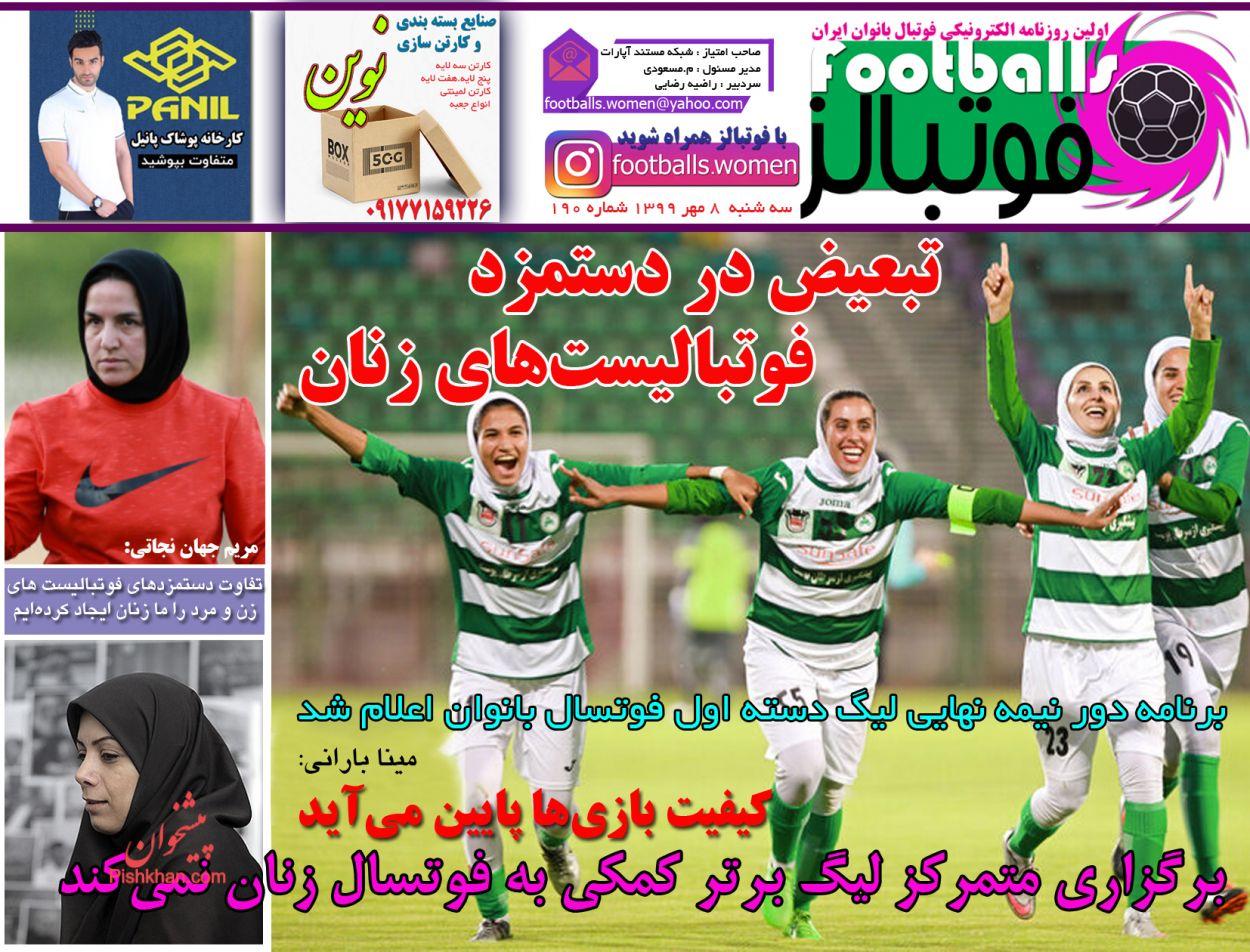 عناوین اخبار روزنامه فوتبالز در روز سهشنبه ۸ مهر
