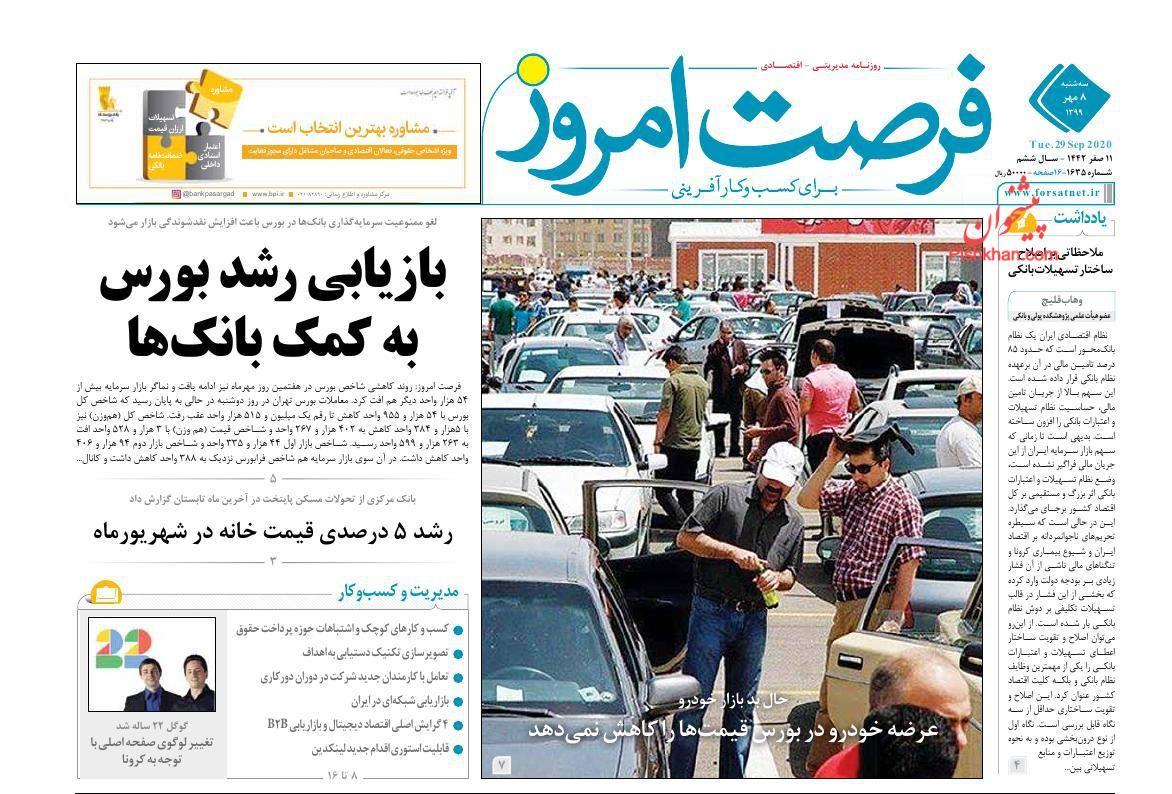 عناوین اخبار روزنامه فرصت امروز در روز سهشنبه ۸ مهر