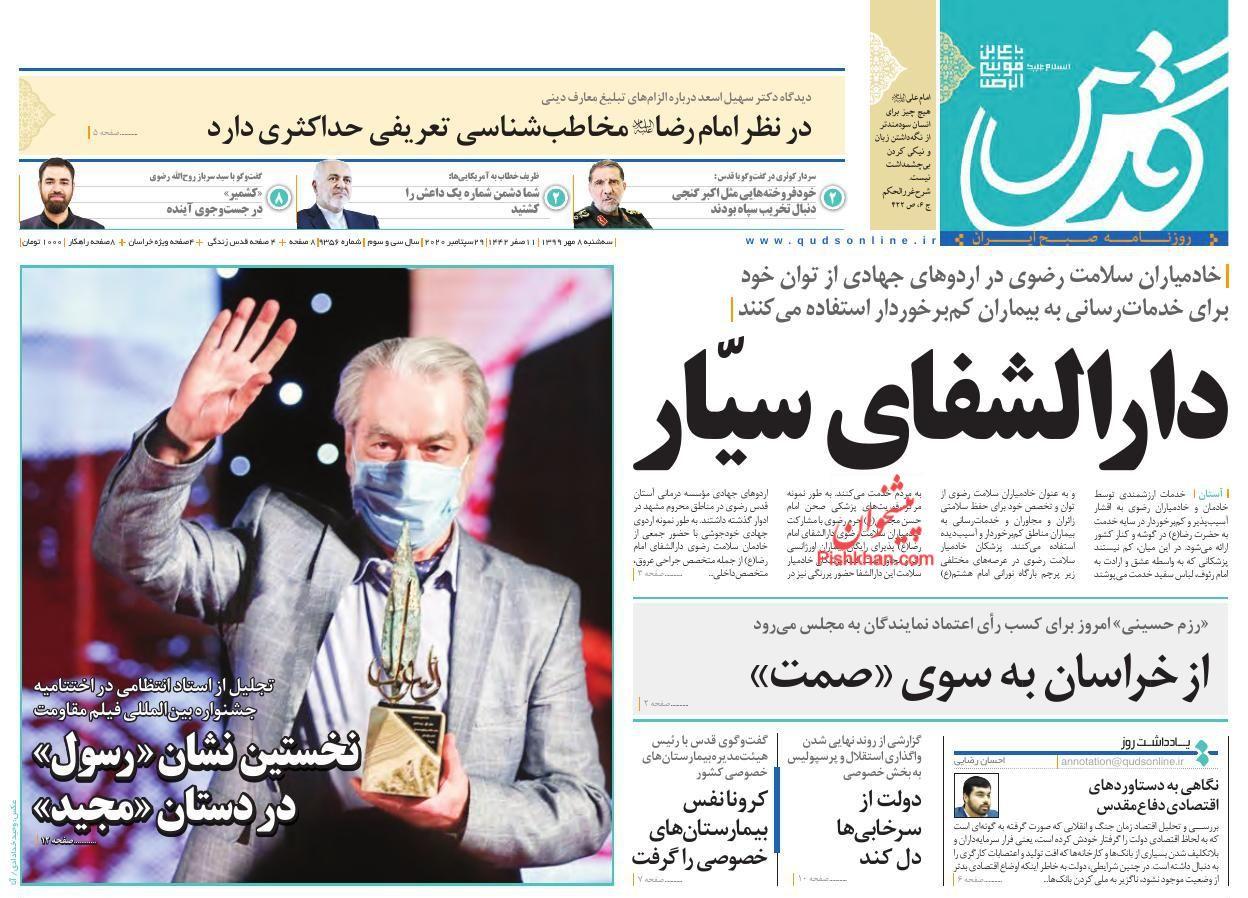 عناوین اخبار روزنامه قدس در روز سهشنبه ۸ مهر