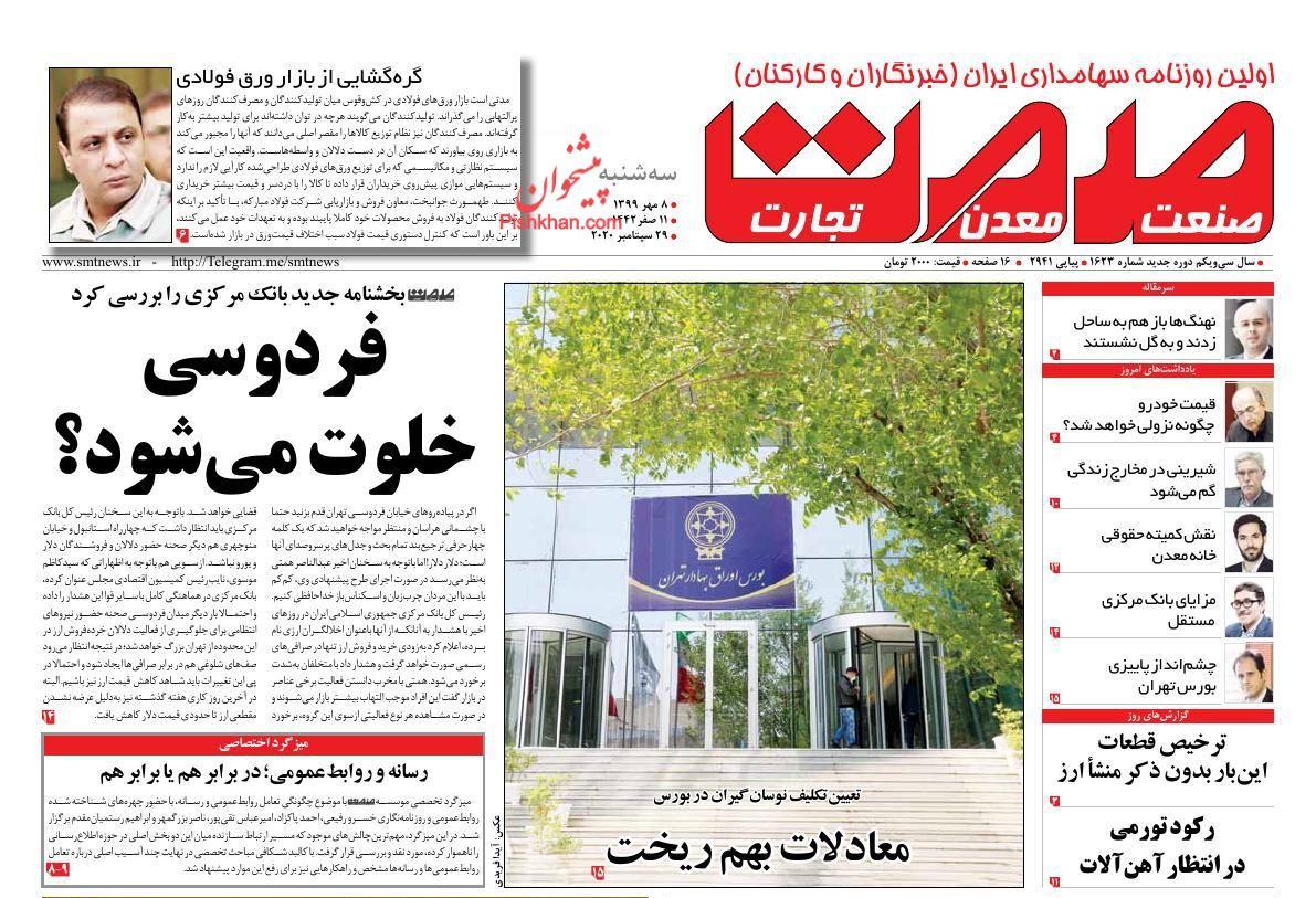 عناوین اخبار روزنامه صمت در روز سهشنبه ۸ مهر