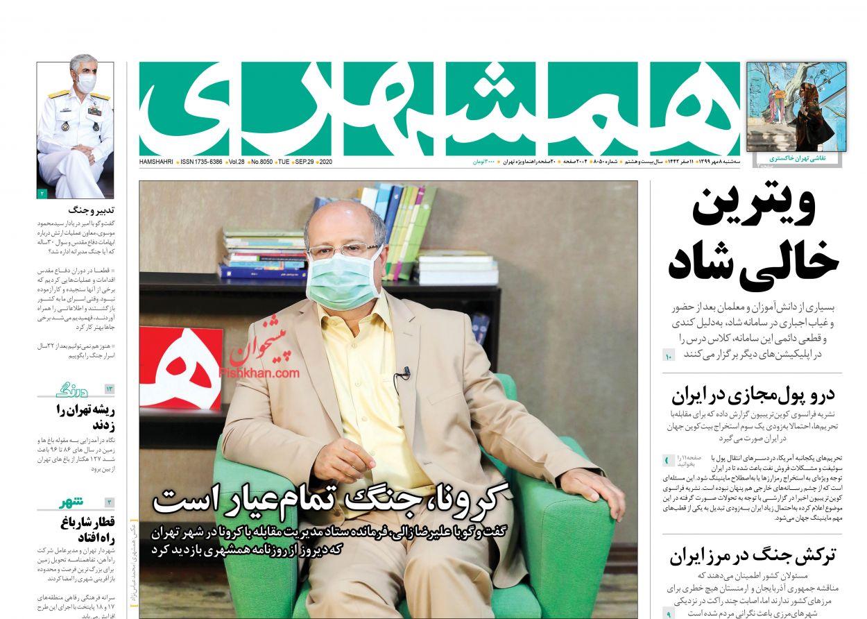 عناوین اخبار روزنامه همشهری در روز سهشنبه ۸ مهر