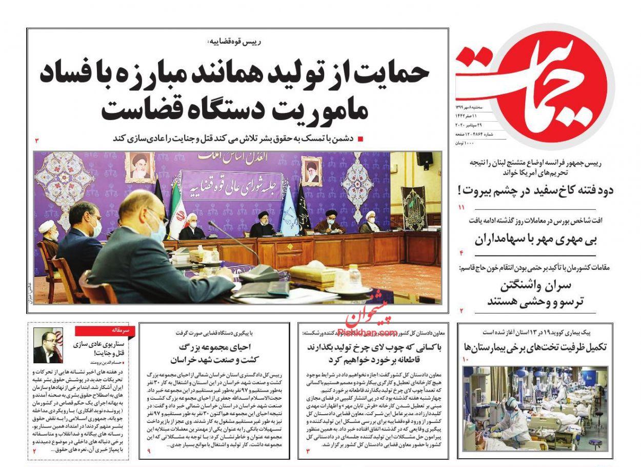 عناوین اخبار روزنامه حمایت در روز سهشنبه ۸ مهر