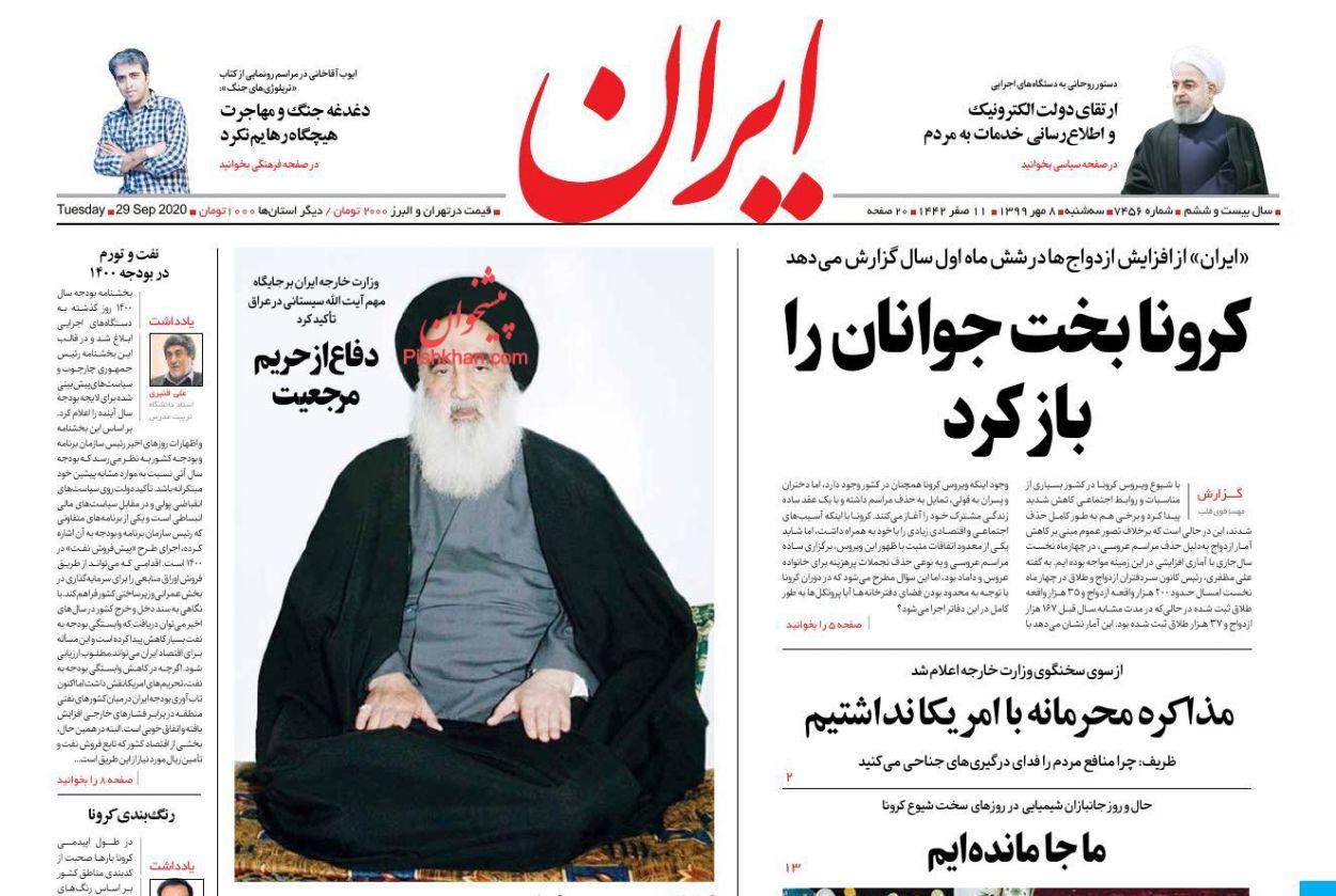 عناوین اخبار روزنامه ایران در روز سهشنبه ۸ مهر