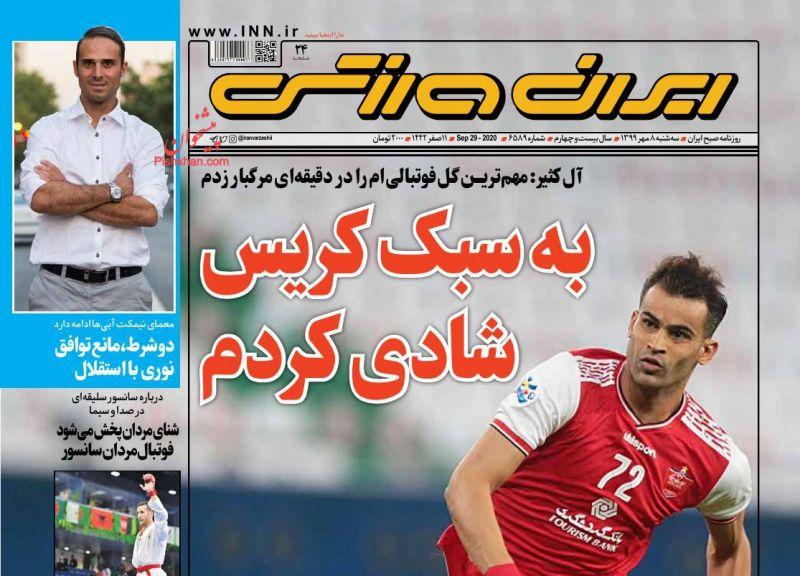 عناوین اخبار روزنامه ایران ورزشی در روز سهشنبه ۸ مهر