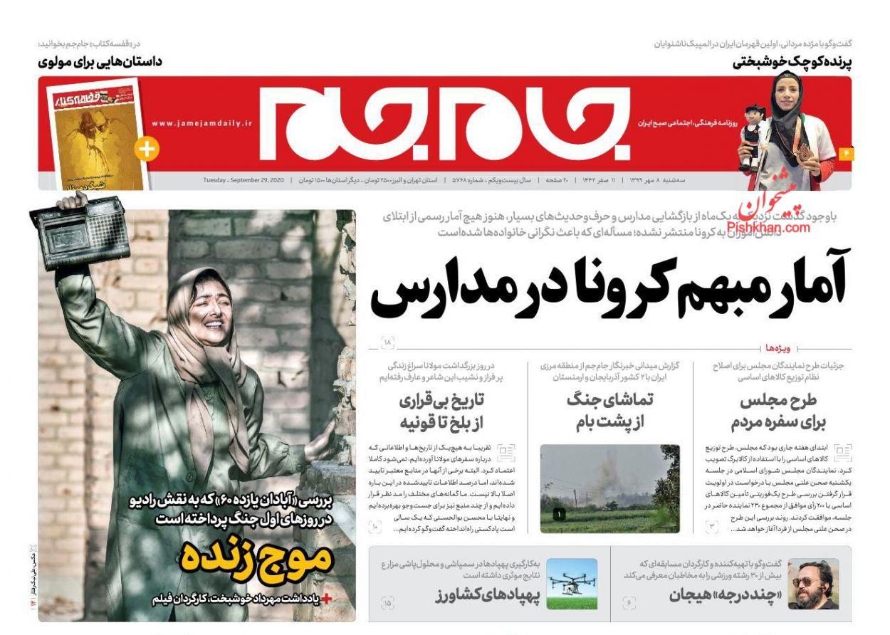 عناوین اخبار روزنامه جام جم در روز سهشنبه ۸ مهر