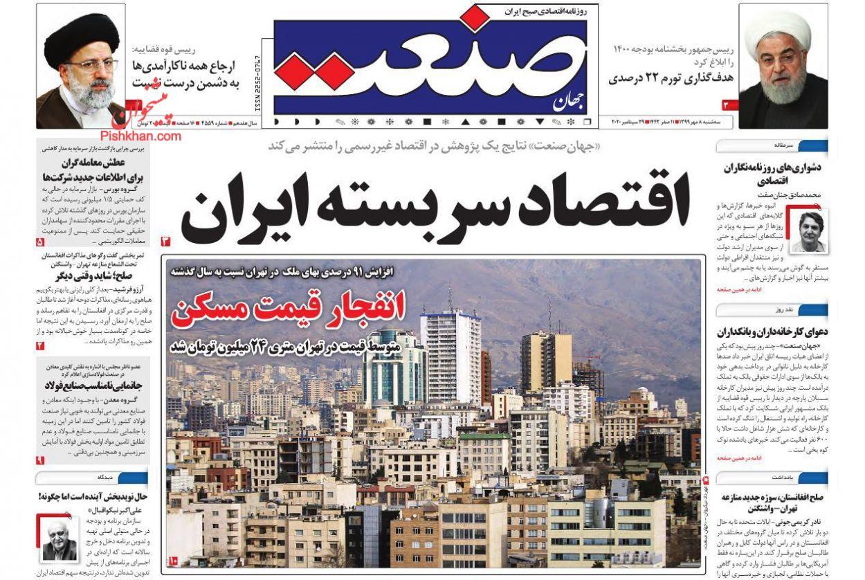 عناوین اخبار روزنامه جهان صنعت در روز سهشنبه ۸ مهر