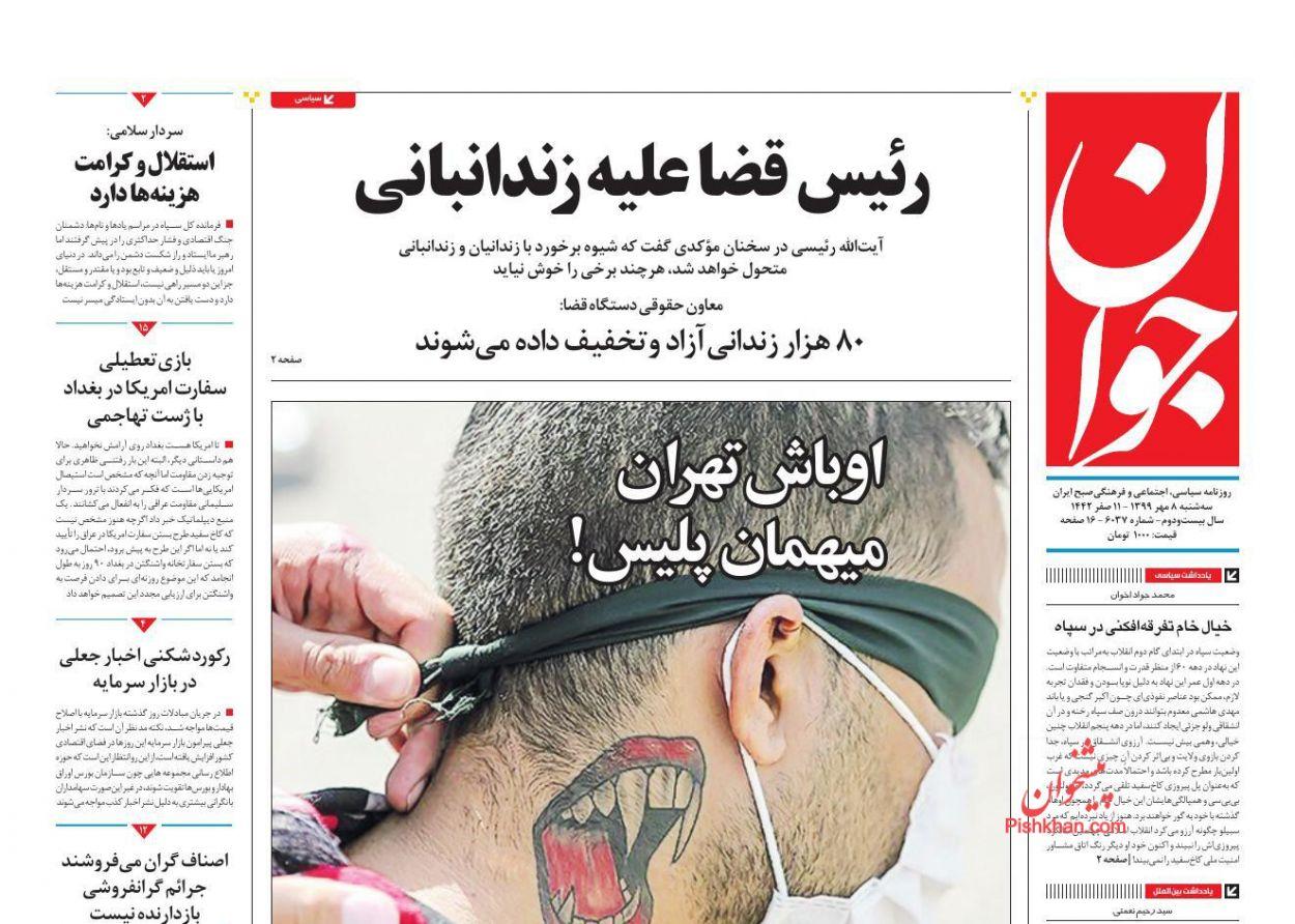 عناوین اخبار روزنامه جوان در روز سهشنبه ۸ مهر