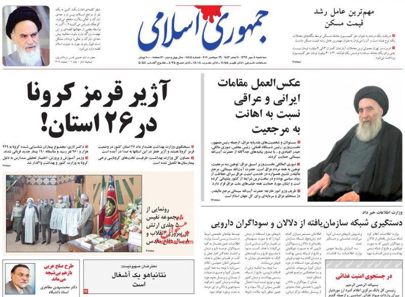 عناوین اخبار روزنامه جمهوری اسلامی در روز سهشنبه ۸ مهر
