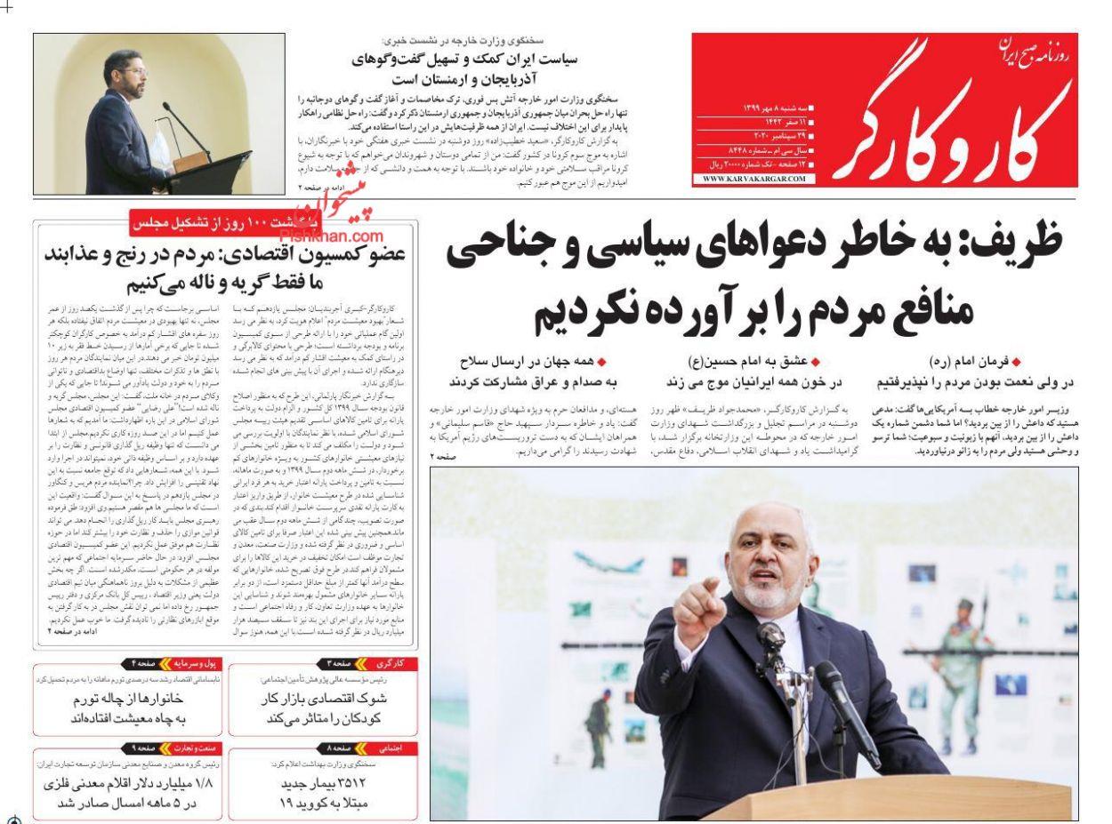 عناوین اخبار روزنامه کار و کارگر در روز سهشنبه ۸ مهر