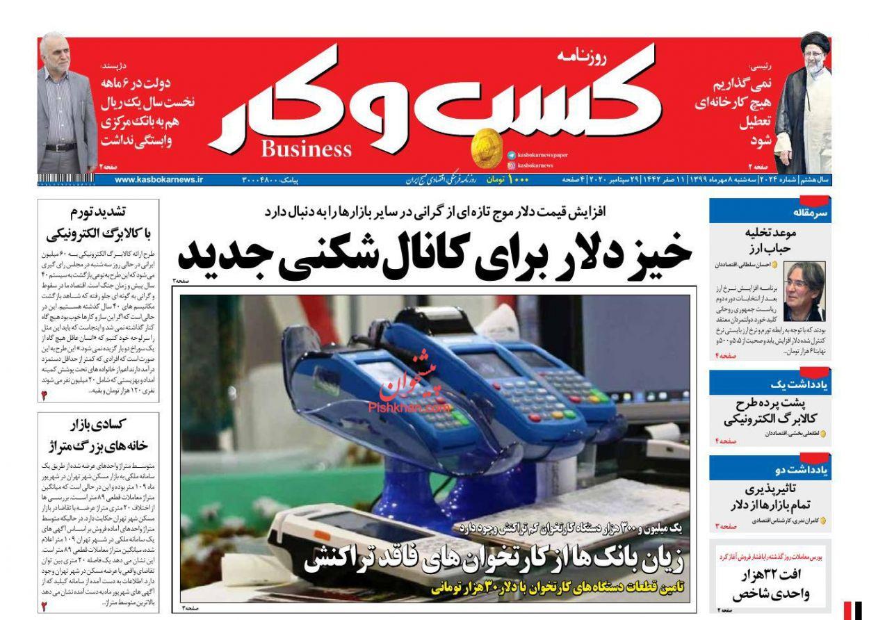 عناوین اخبار روزنامه کسب و کار در روز سهشنبه ۸ مهر