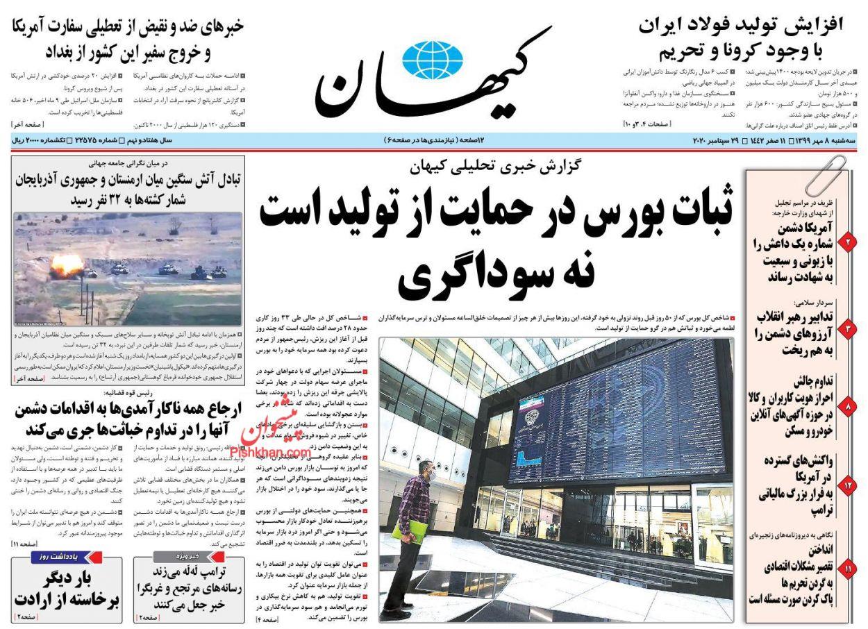 عناوین اخبار روزنامه کيهان در روز سهشنبه ۸ مهر