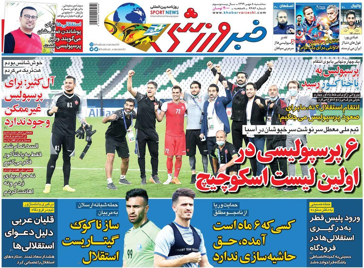 عناوین اخبار روزنامه خبر ورزشی در روز سهشنبه ۸ مهر