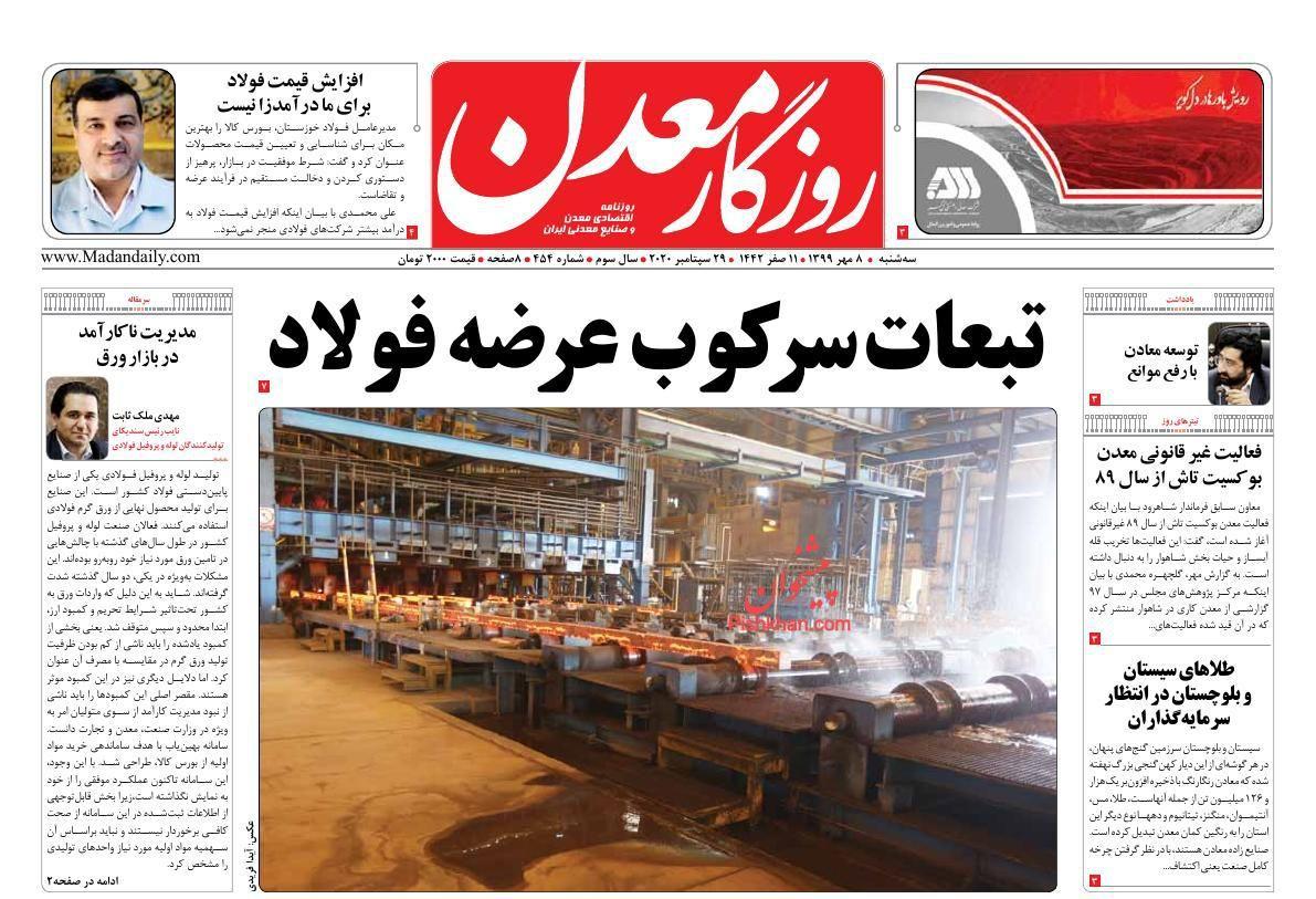 عناوین اخبار روزنامه روزگار معدن در روز سهشنبه ۸ مهر