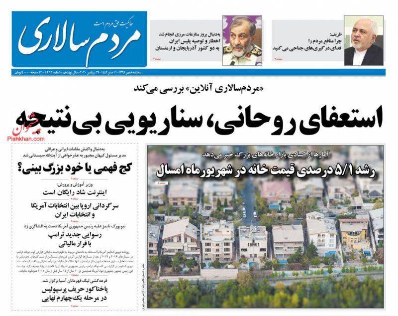 عناوین اخبار روزنامه مردم سالاری در روز سهشنبه ۸ مهر