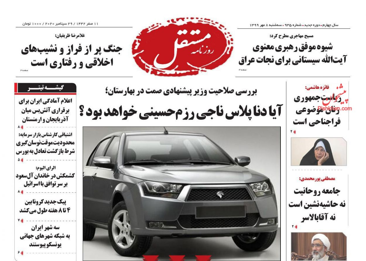 عناوین اخبار روزنامه مستقل در روز سهشنبه ۸ مهر