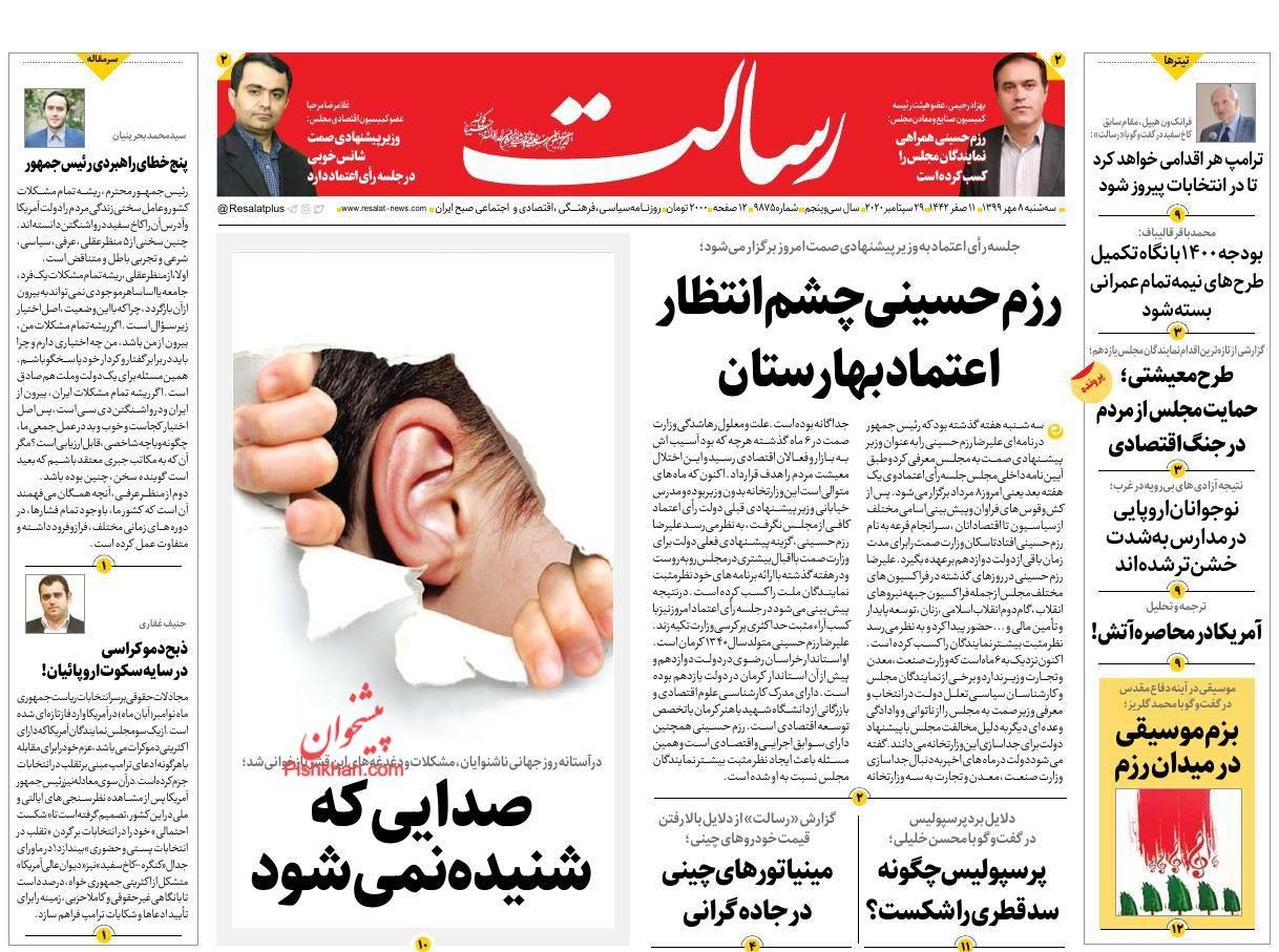 عناوین اخبار روزنامه رسالت در روز سهشنبه ۸ مهر