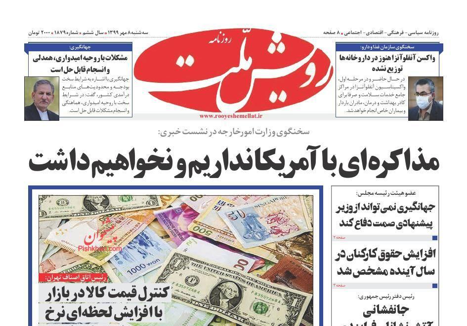 عناوین اخبار روزنامه رویش ملت در روز سهشنبه ۸ مهر