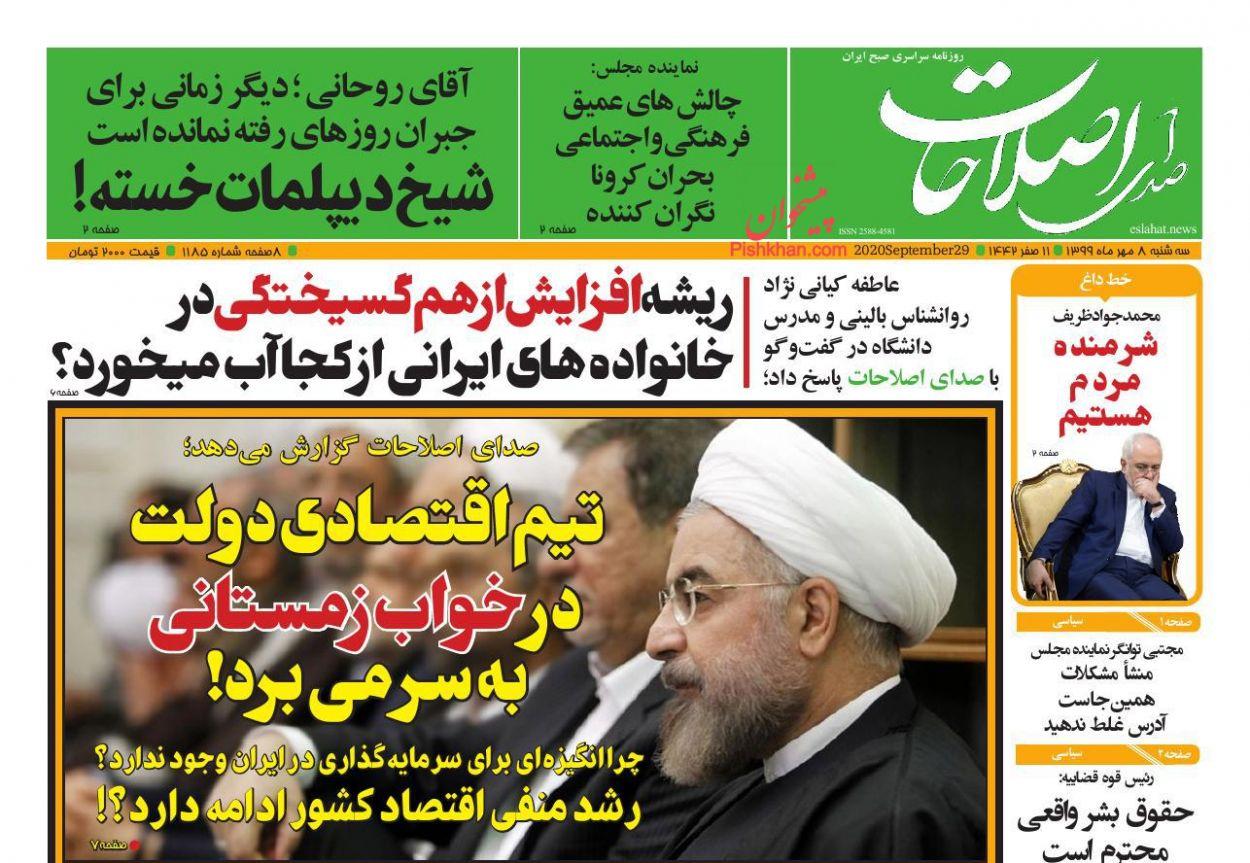 عناوین اخبار روزنامه صدای اصلاحات در روز سهشنبه ۸ مهر