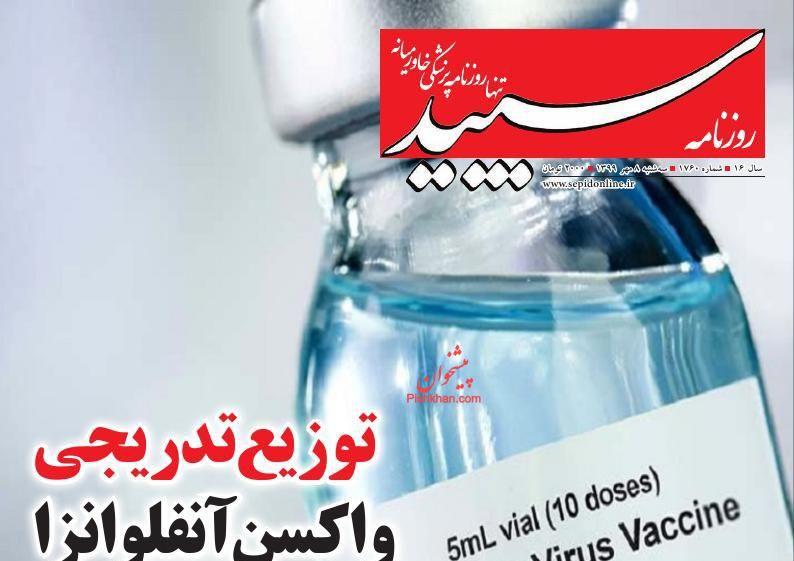 عناوین اخبار روزنامه سپید در روز سهشنبه ۸ مهر