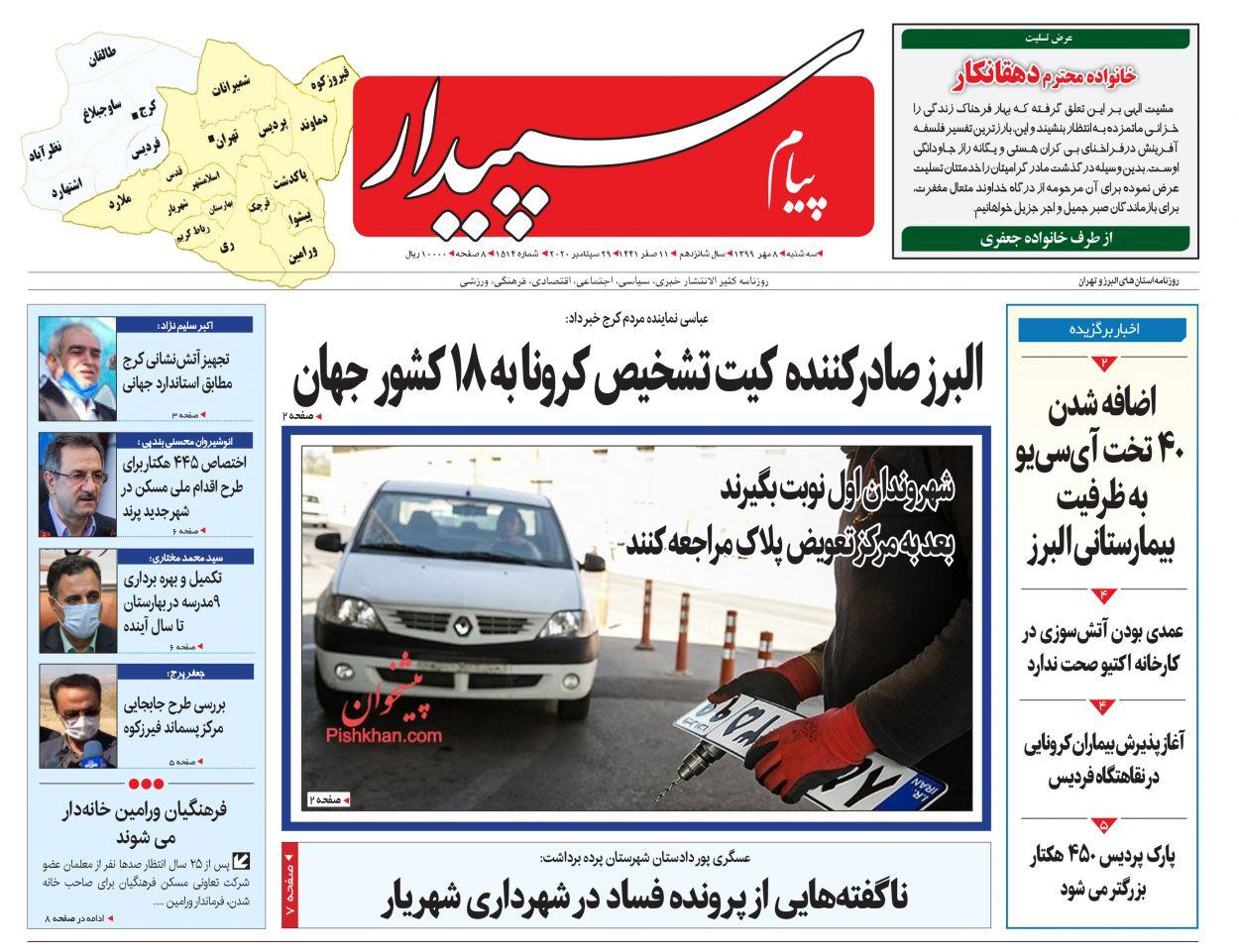 عناوین اخبار روزنامه پیام سپیدار در روز سهشنبه ۸ مهر