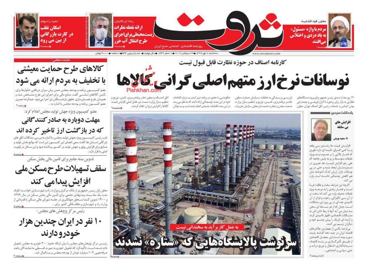 عناوین اخبار روزنامه ثروت در روز سهشنبه ۸ مهر