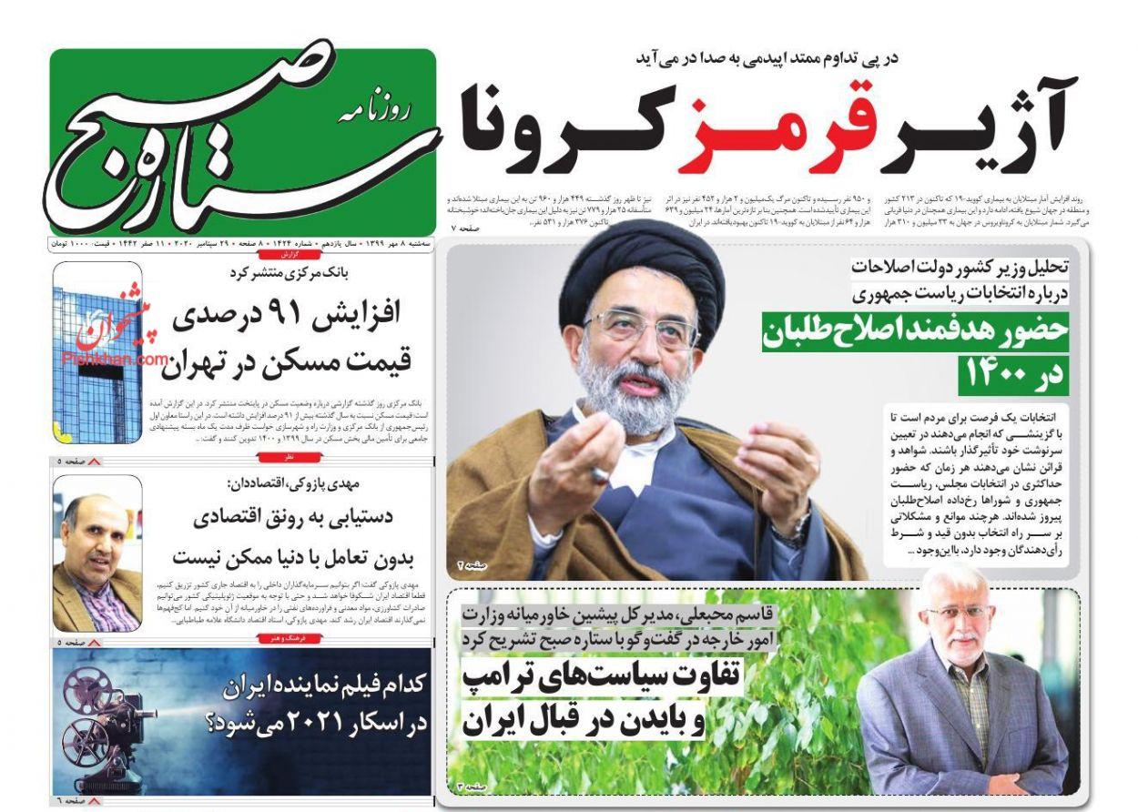 عناوین اخبار روزنامه ستاره صبح در روز سهشنبه ۸ مهر