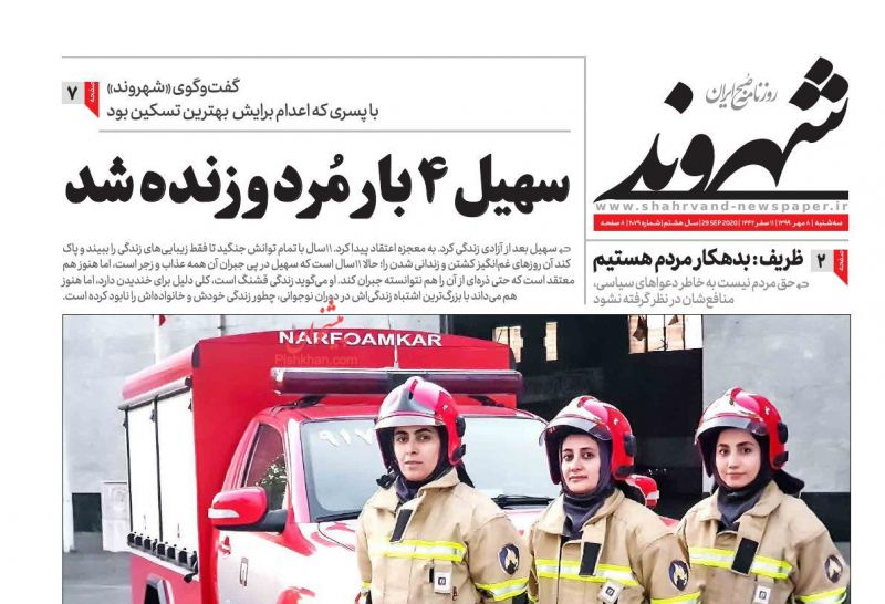 عناوین اخبار روزنامه شهروند در روز سهشنبه ۸ مهر