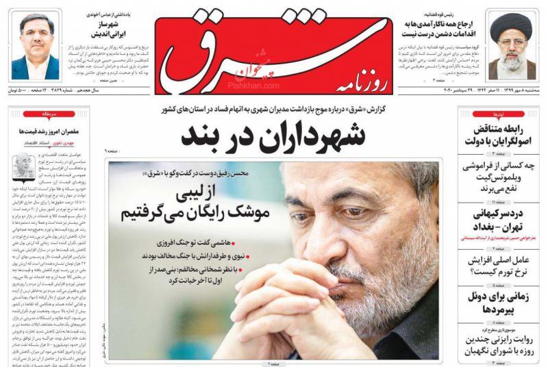 عناوین اخبار روزنامه شرق در روز سهشنبه ۸ مهر