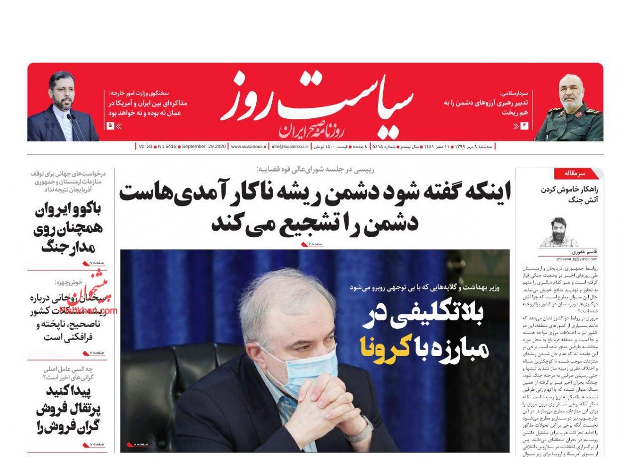 عناوین اخبار روزنامه سیاست روز در روز سهشنبه ۸ مهر