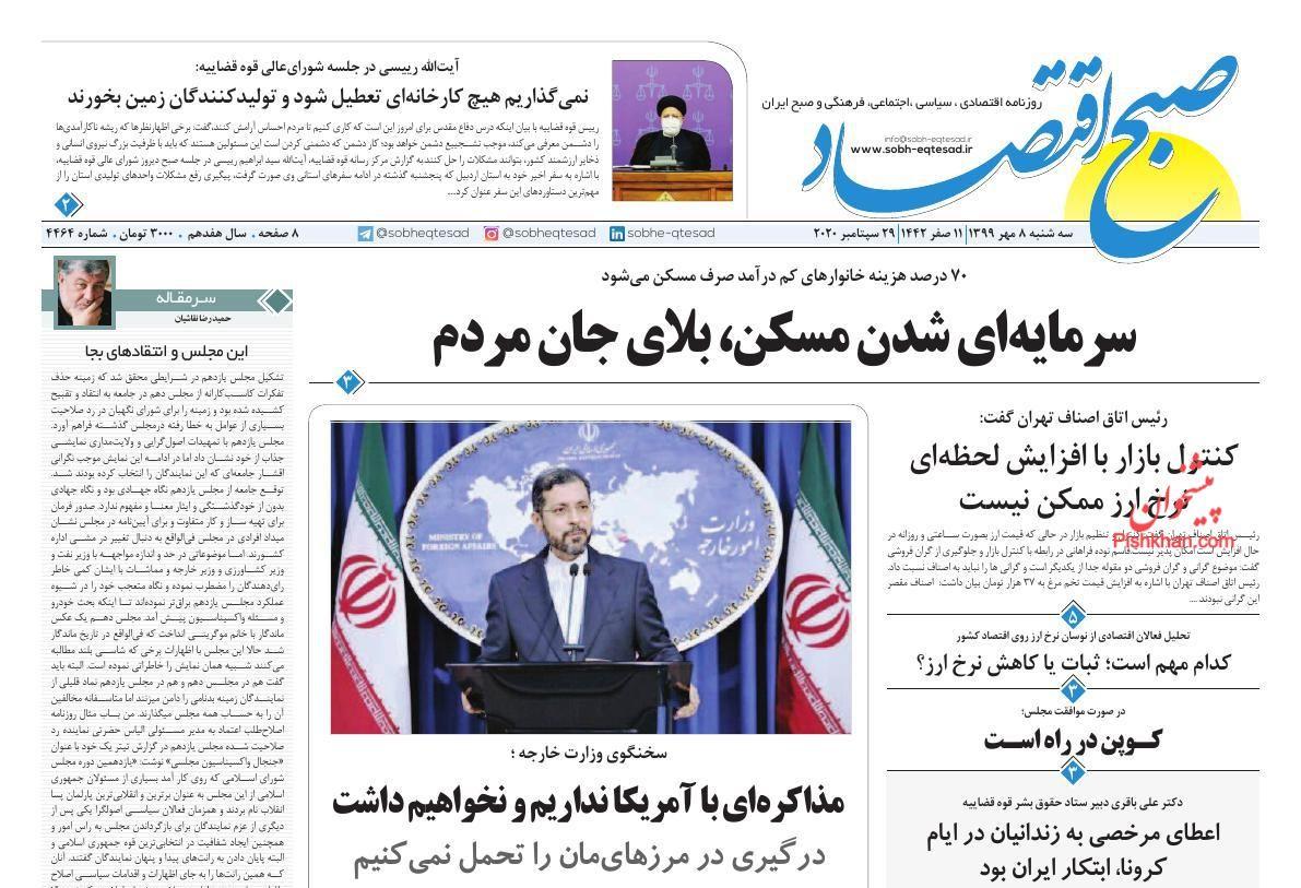 عناوین اخبار روزنامه صبح اقتصاد در روز سهشنبه ۸ مهر