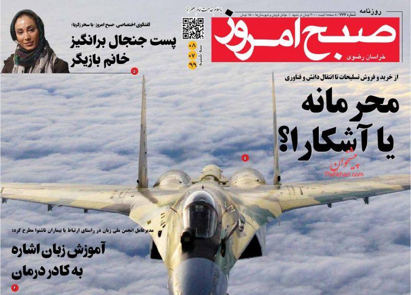 عناوین اخبار روزنامه صبح امروز در روز سهشنبه ۸ مهر
