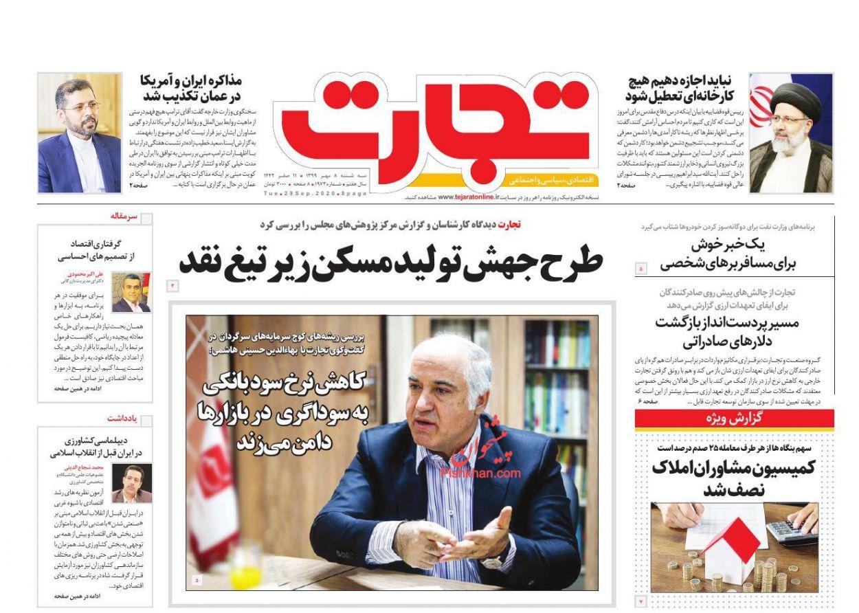 عناوین اخبار روزنامه تجارت در روز سهشنبه ۸ مهر