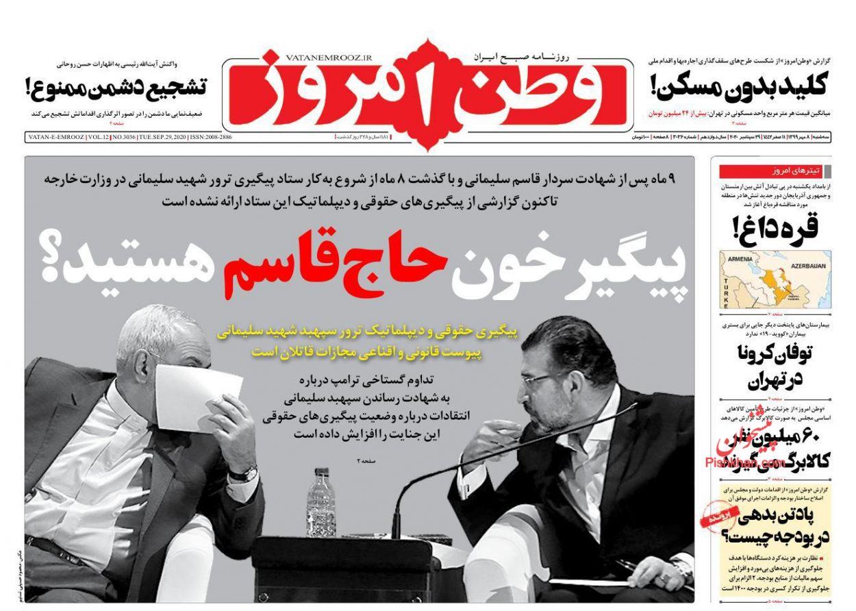 عناوین اخبار روزنامه وطن امروز در روز سهشنبه ۸ مهر