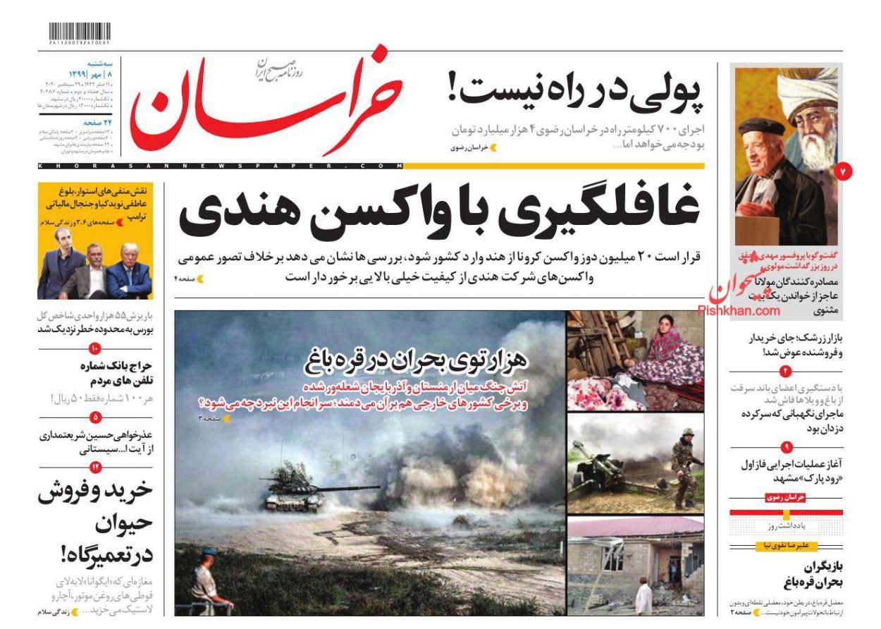 عناوین اخبار روزنامه خراسان در روز سهشنبه ۸ مهر