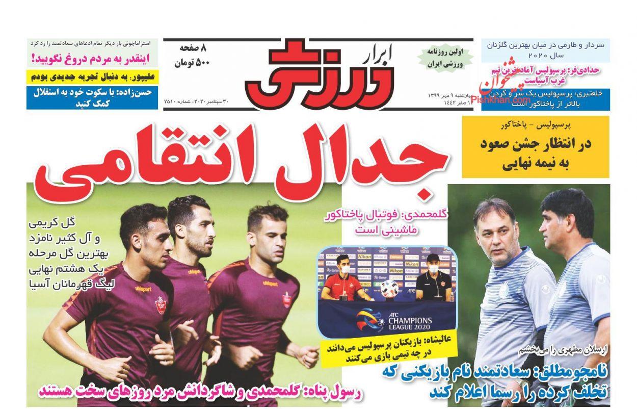 عناوین اخبار روزنامه ابرار ورزشى در روز چهارشنبه ۹ مهر