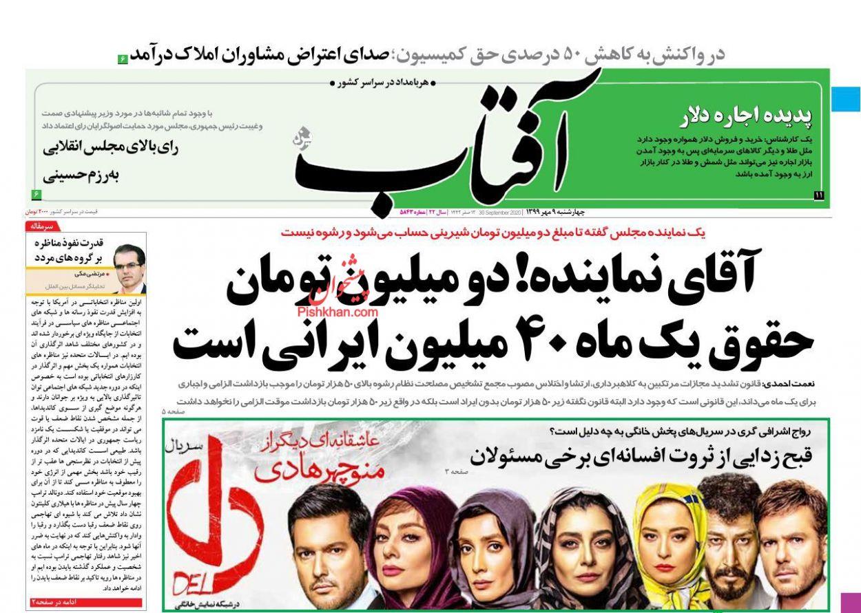 عناوین اخبار روزنامه آفتاب یزد در روز چهارشنبه ۹ مهر