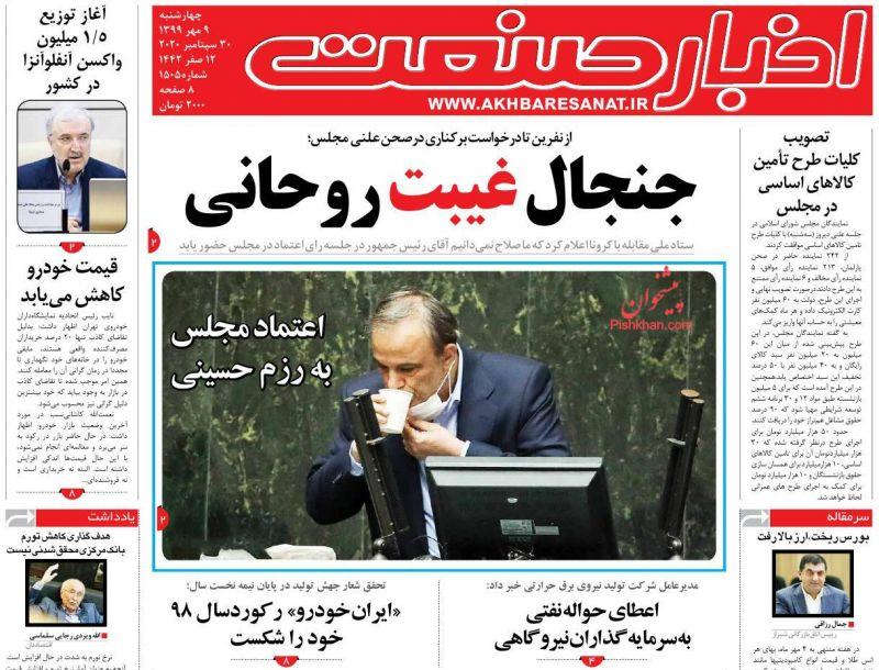 عناوین اخبار روزنامه اخبار صنعت در روز چهارشنبه ۹ مهر