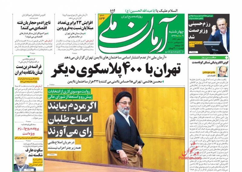 عناوین اخبار روزنامه آرمان ملی در روز چهارشنبه ۹ مهر