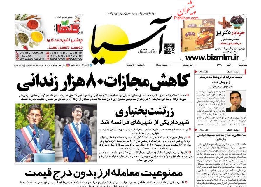 عناوین اخبار روزنامه آسیا در روز چهارشنبه ۹ مهر