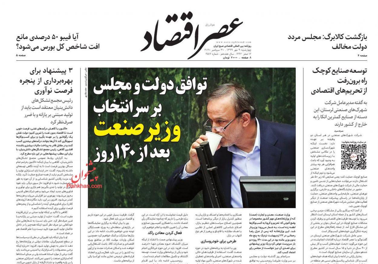 عناوین اخبار روزنامه عصر اقتصاد در روز چهارشنبه ۹ مهر